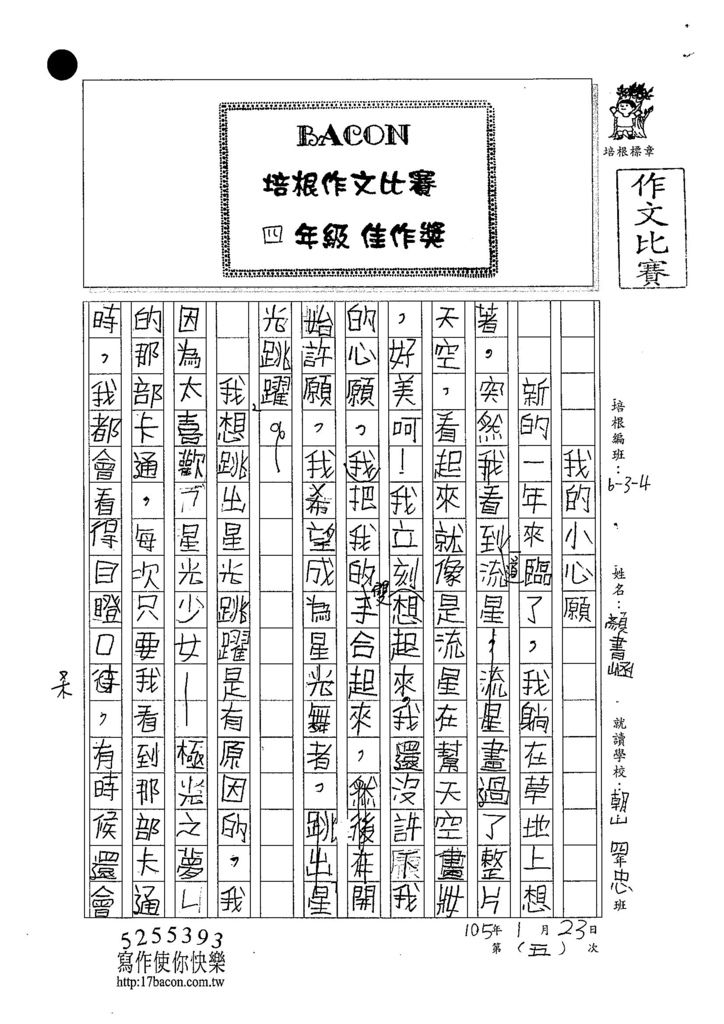 104W4305顏書涵 (1)