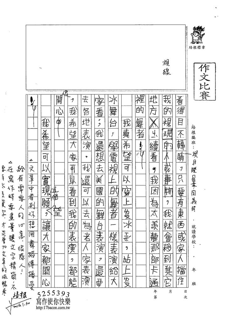 104W4305顏書涵 (2)
