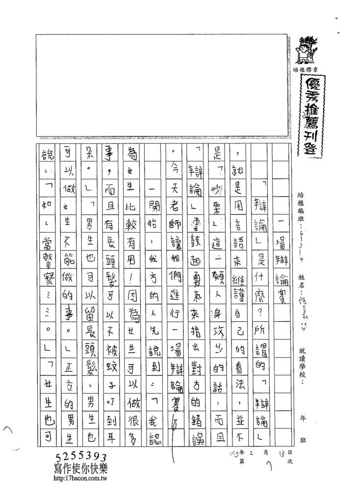 104W4307張嘉芯 (1)