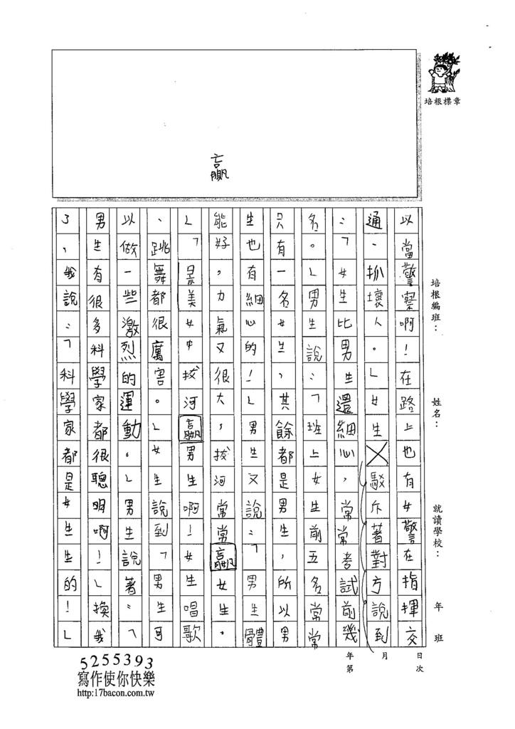 104W4307張嘉芯 (2)