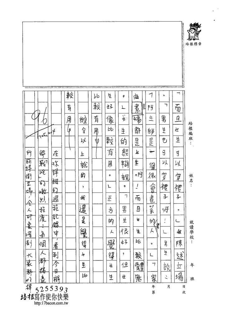 104W4307張嘉芯 (3)