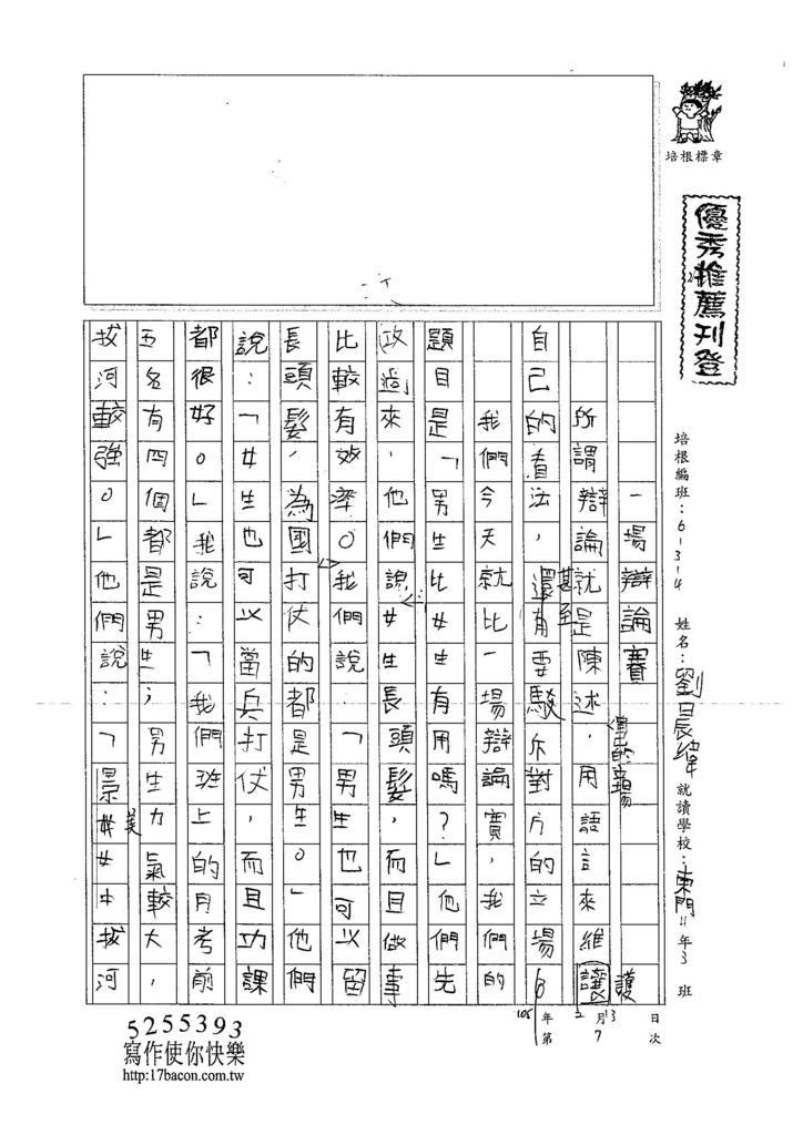 104W4307劉晨緯 (1)