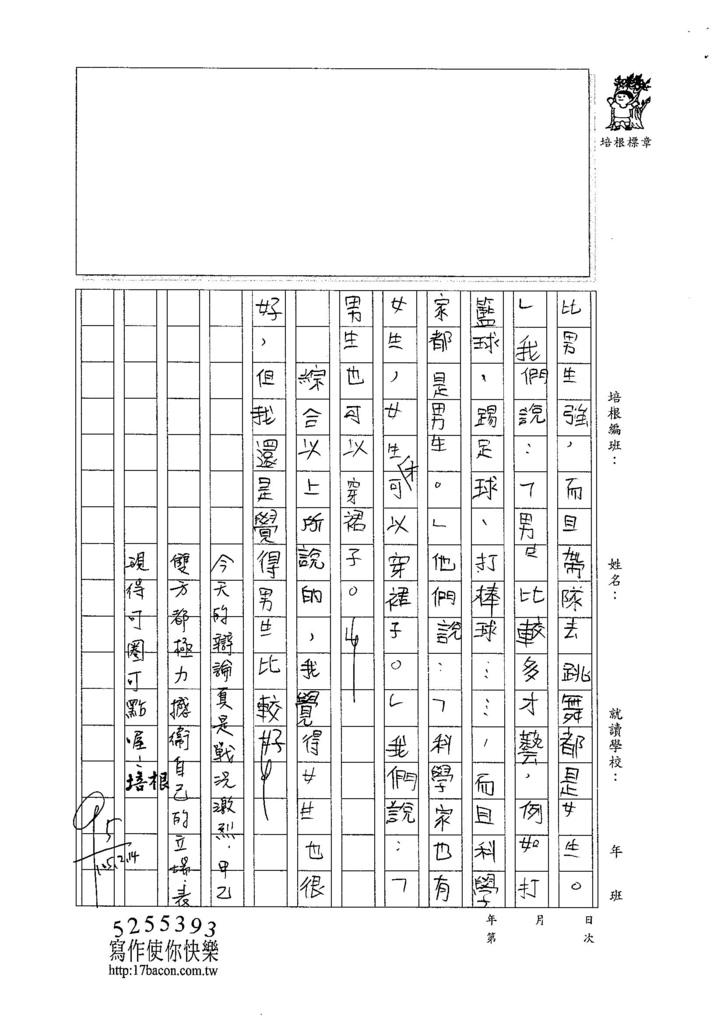 104W4307劉晨緯 (2)
