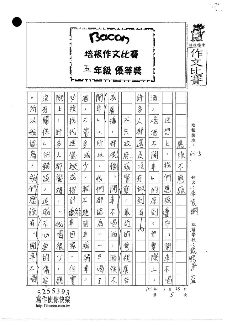104W5305朱宸嫻 (1)
