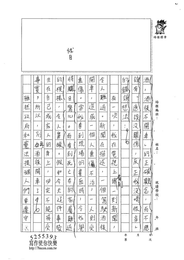 104W5305朱宸嫻 (2)