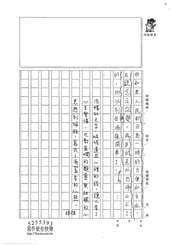 104W5305朱宸嫻 (3)