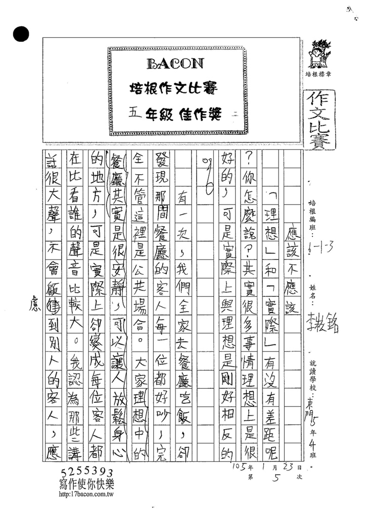 104W5305李崧銘 (1)