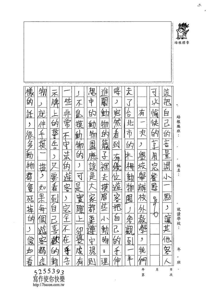 104W5305李崧銘 (2)