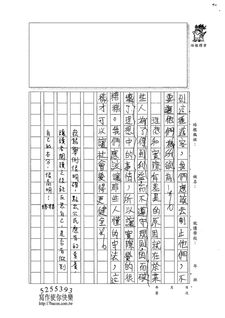 104W5305李崧銘 (3)