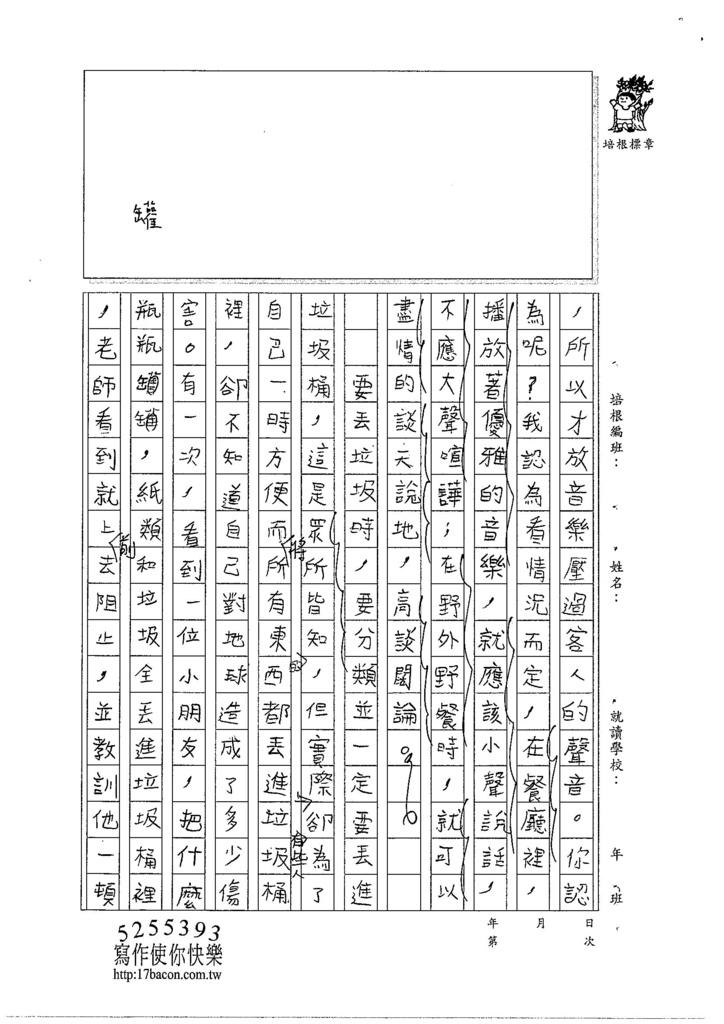 104W5305林鈺添 (2)