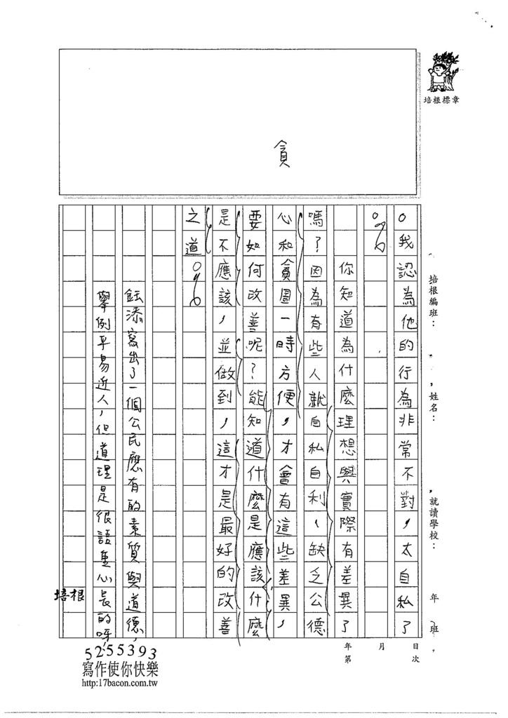 104W5305林鈺添 (3)
