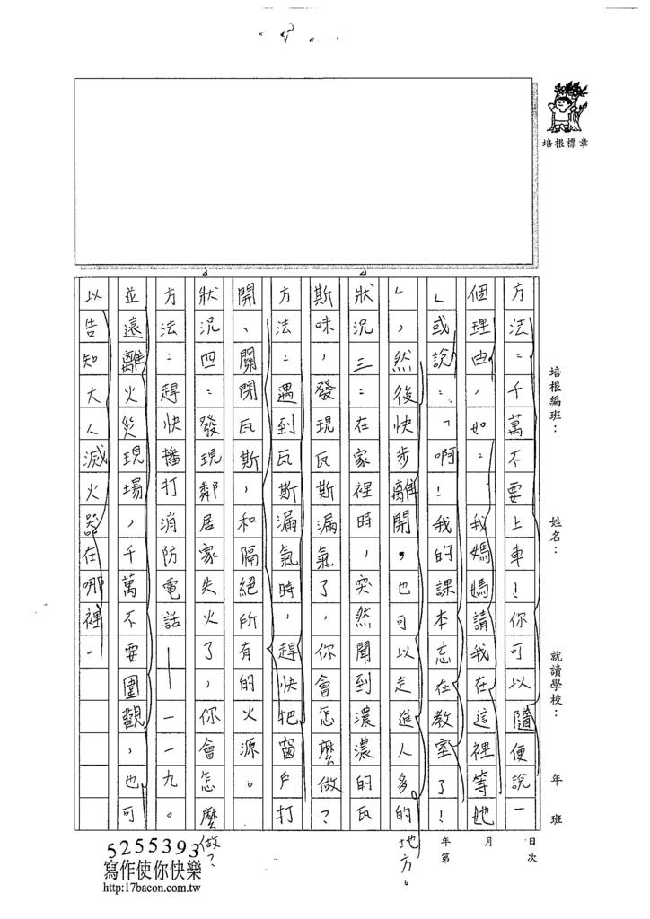 104W5307朱宸嫻 (2)