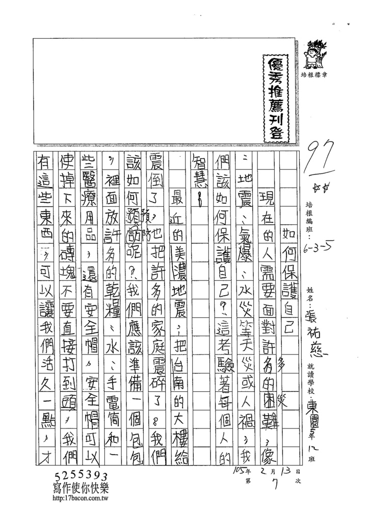 104W5307張祐慈 (1)