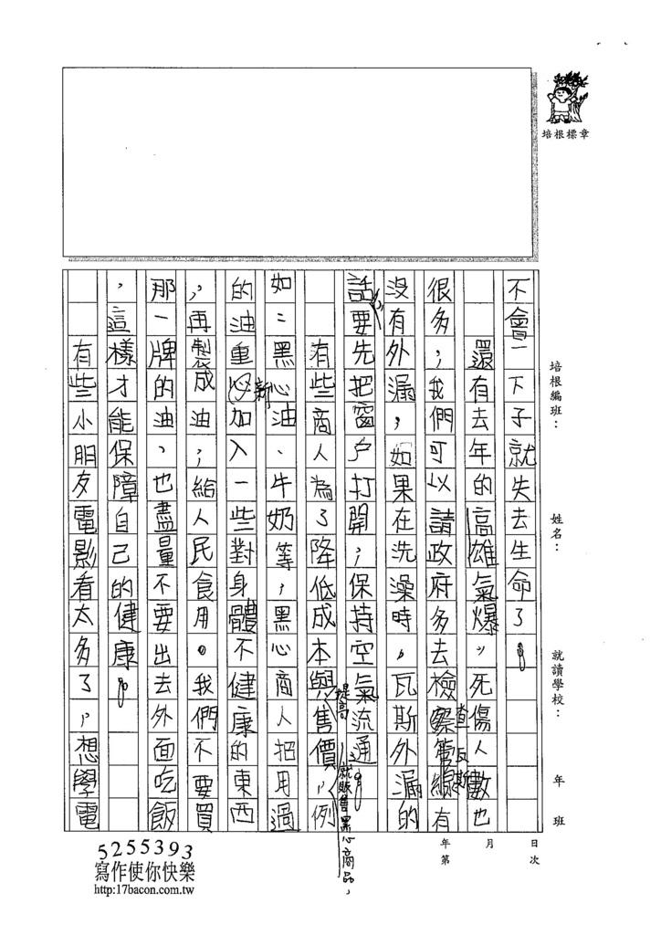 104W5307張祐慈 (2)