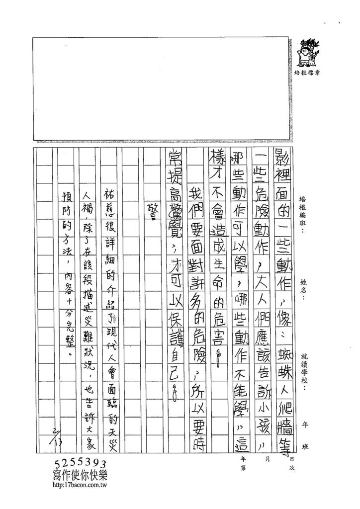 104W5307張祐慈 (3)