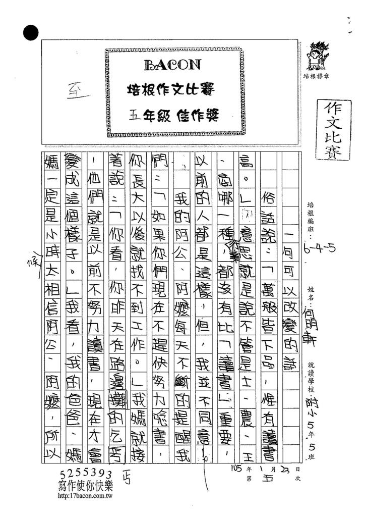 104W5305何明軒 (1)