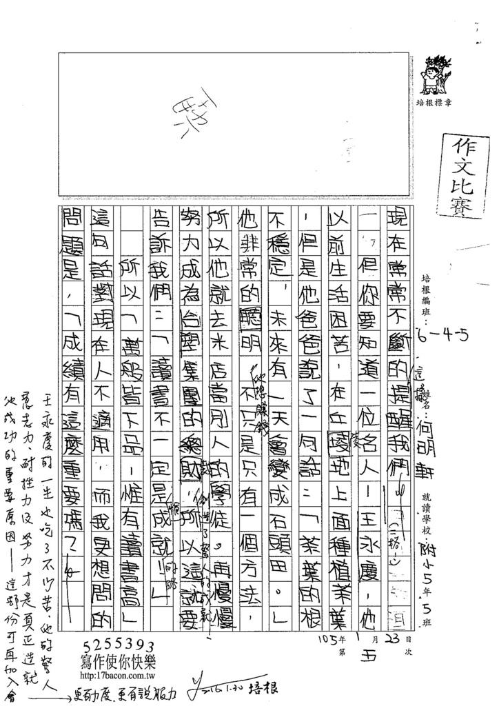 104W5305何明軒 (2)