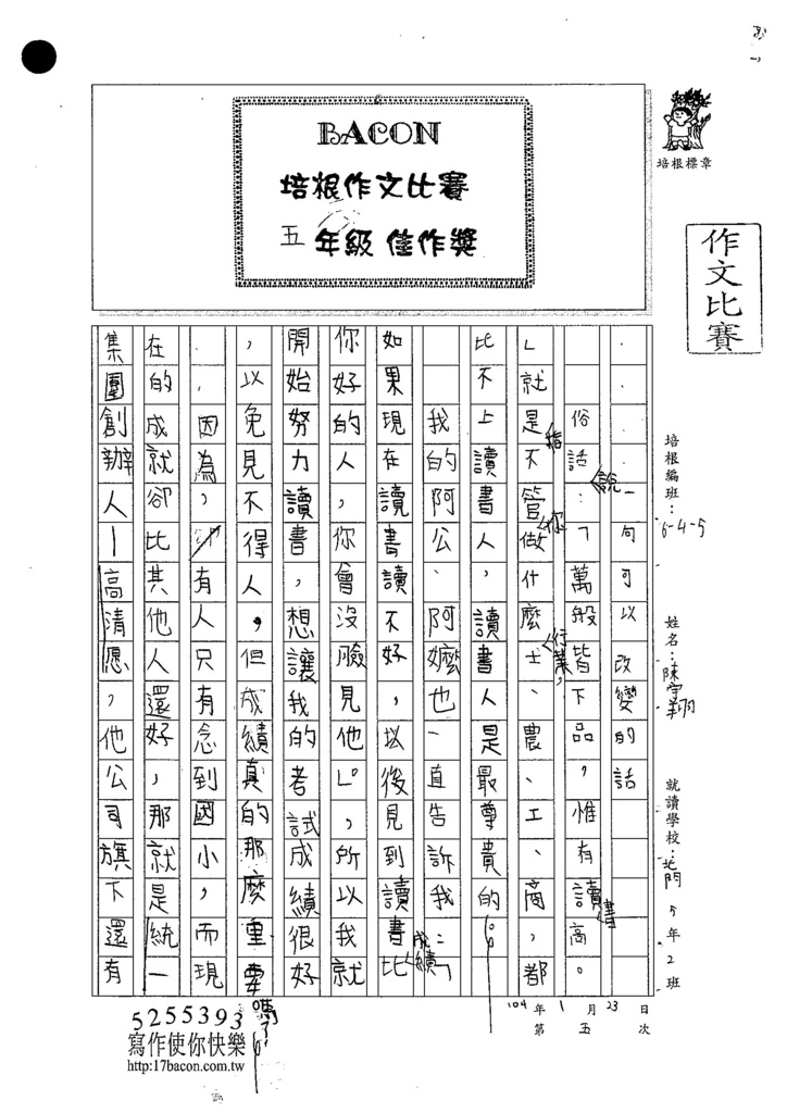 104W5305陳宇翔 (1)