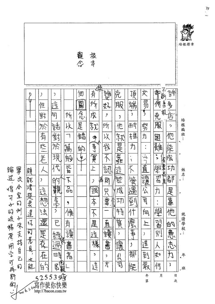 104W5305陳宇翔 (2)