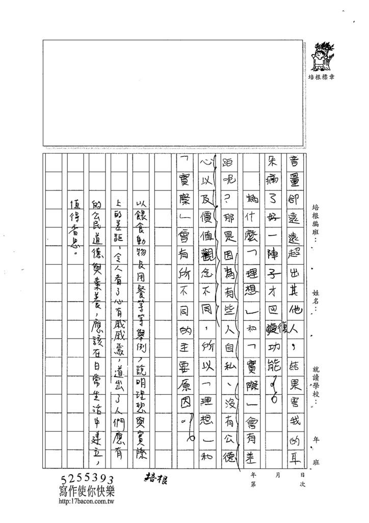 104W5305周峻葳 (3)