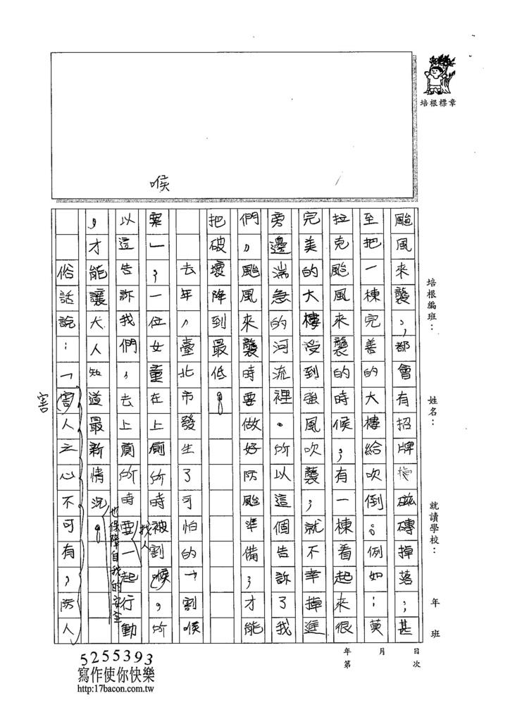 104W5307周峻葳 (2)