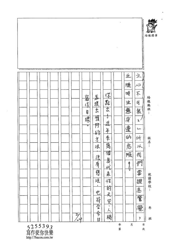 104W5307周峻葳 (3)