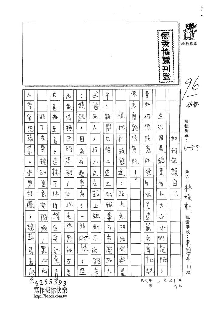 104W5307林靖軒 (1)