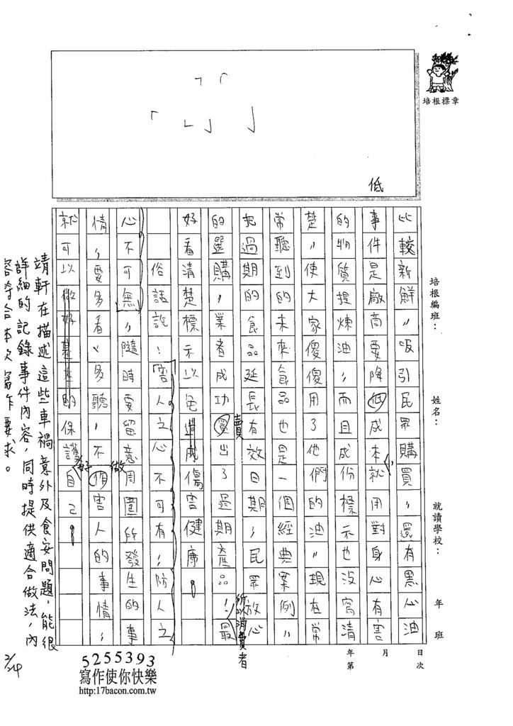 104W5307林靖軒 (2)