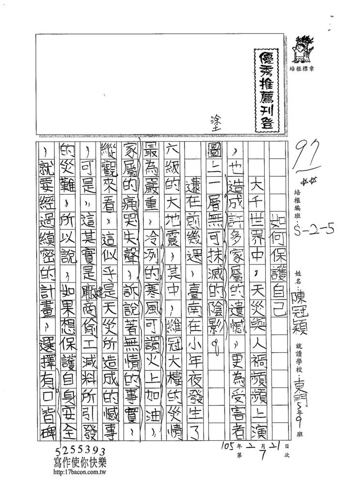 104W5307陳冠穎 (1)