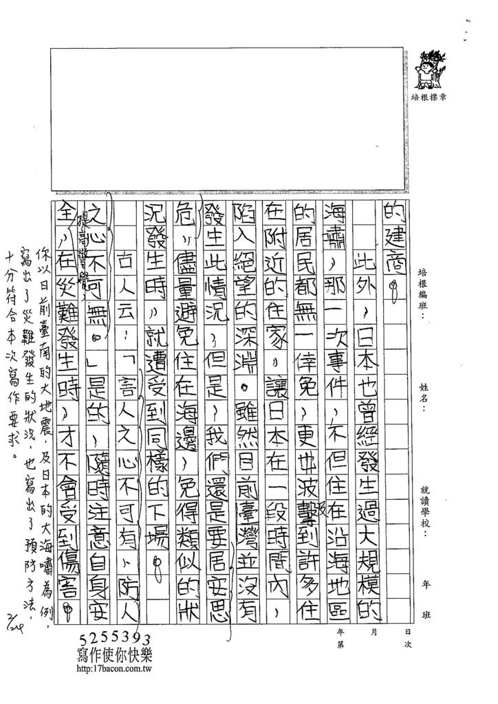 104W5307陳冠穎 (2)