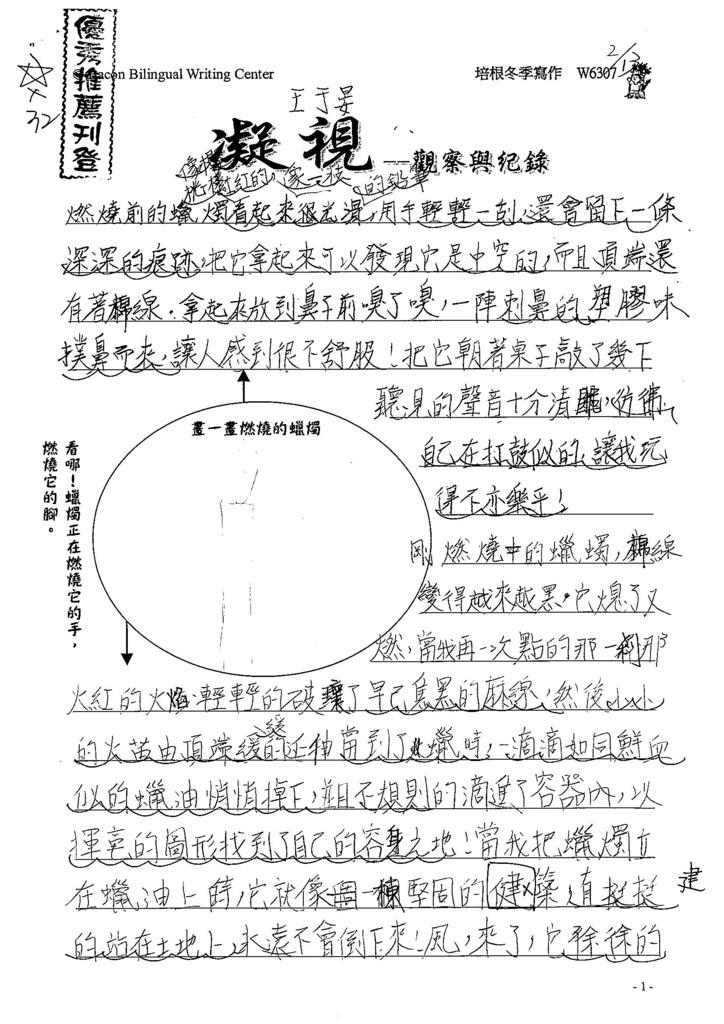 104W6307王于晏 (1)