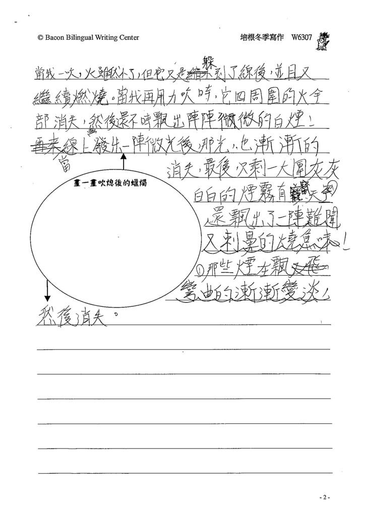 104W6307王于晏 (2)