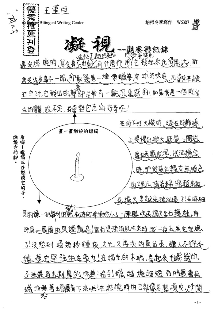 104W6307王堇宣 (1)