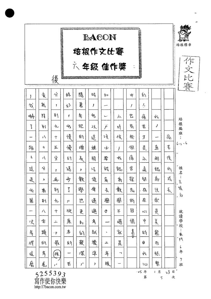 104W6306王靖文 (1)
