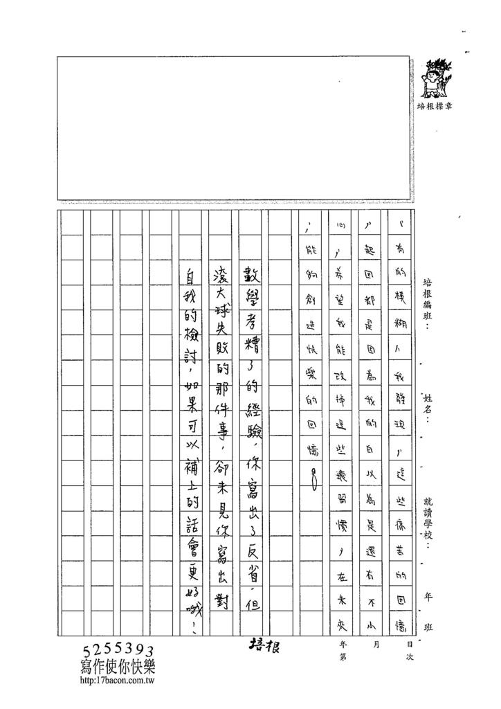 104W6306王靖文 (3)