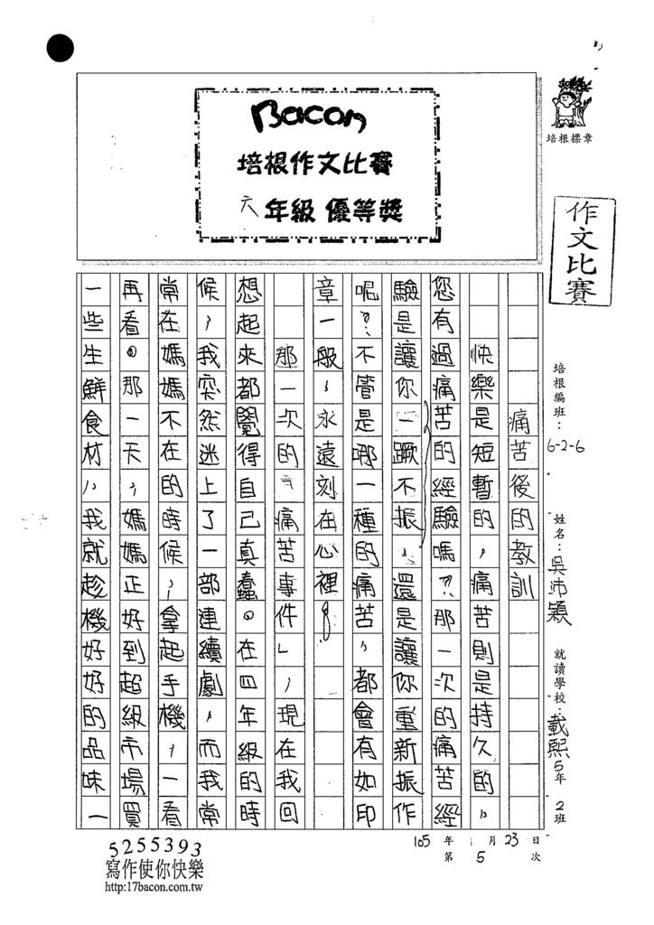 104W6306吳沛穎 (1)