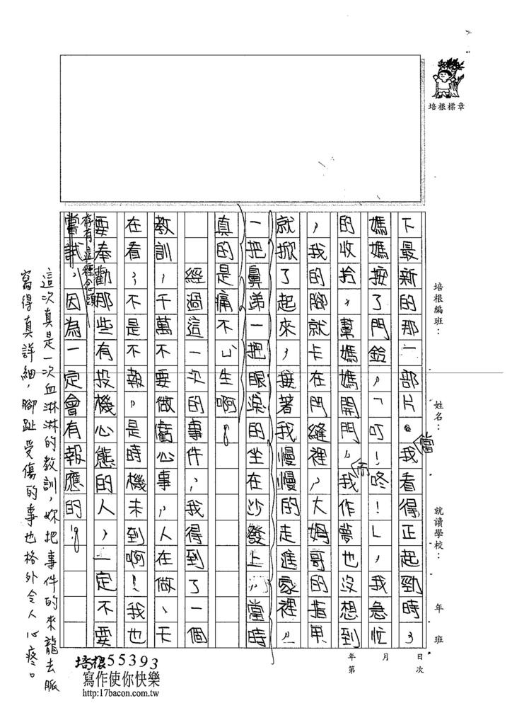104W6306吳沛穎 (2)