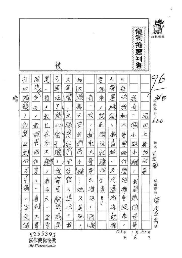 104W6306呂佳穎(1)