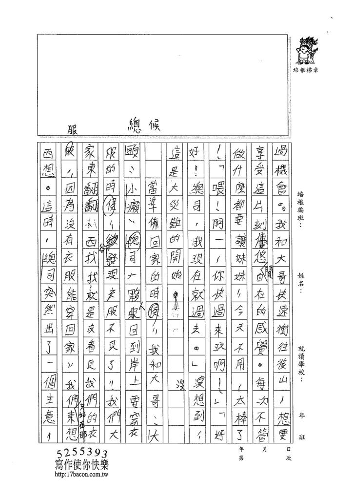 104W6306呂佳穎(2)