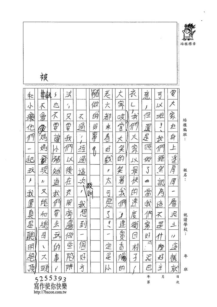 104W6306呂佳穎(3)