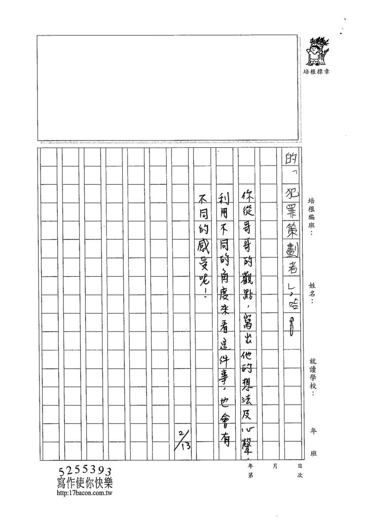 104W6306呂佳穎(4)