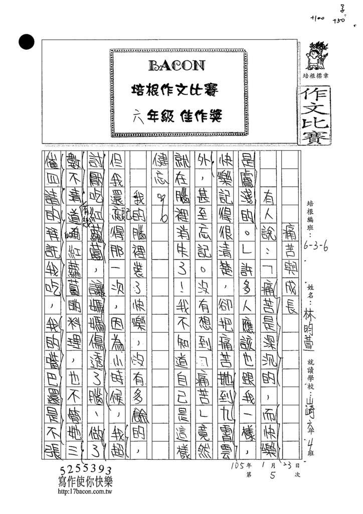 104W6305林昀萱 (1)
