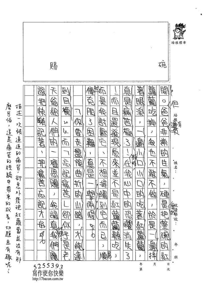 104W6305林昀萱 (2)