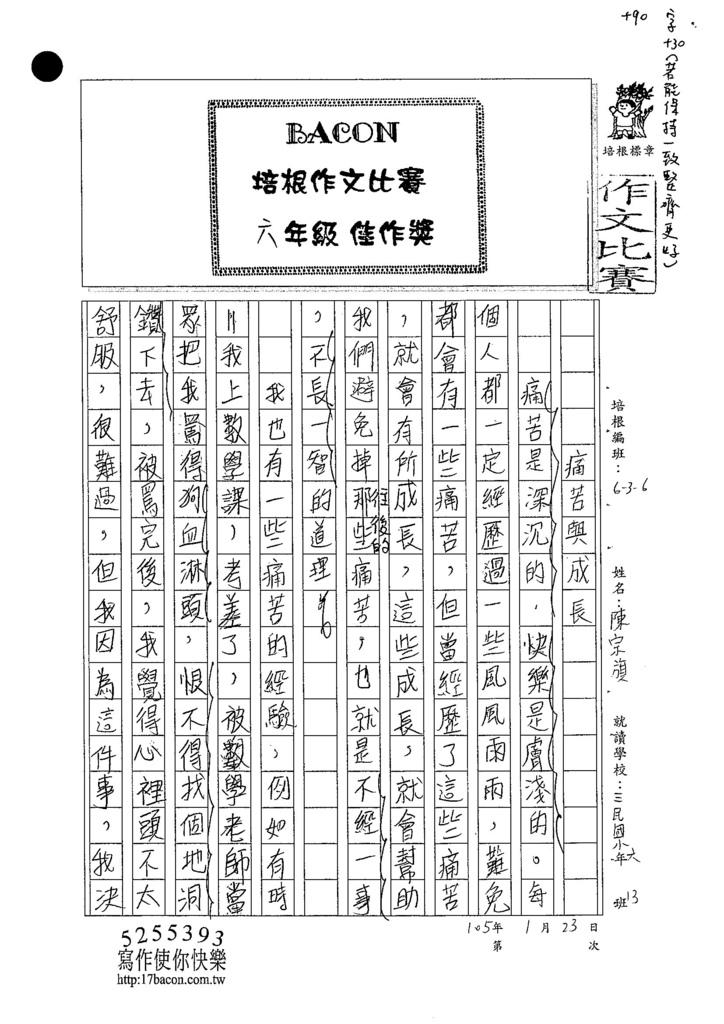 104W6305陳宗旗 (1)