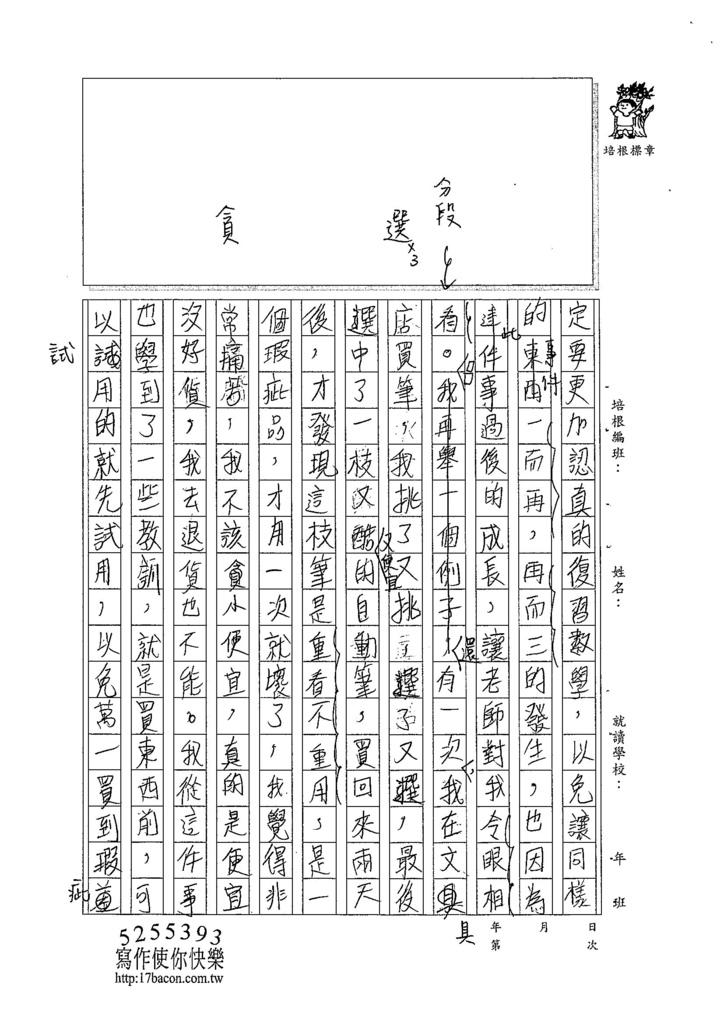 104W6305陳宗旗 (2)
