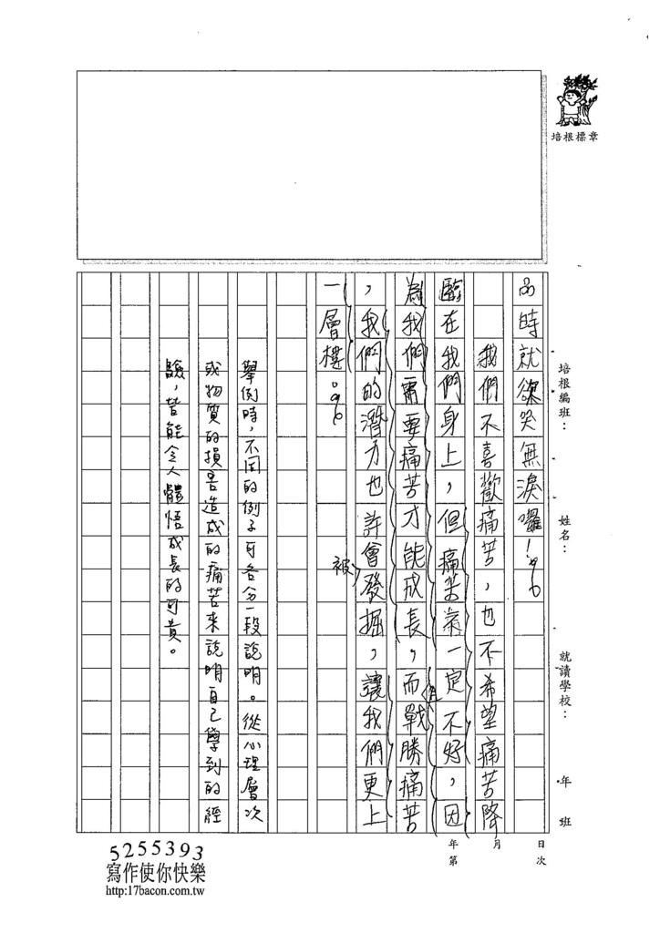 104W6305陳宗旗 (3)