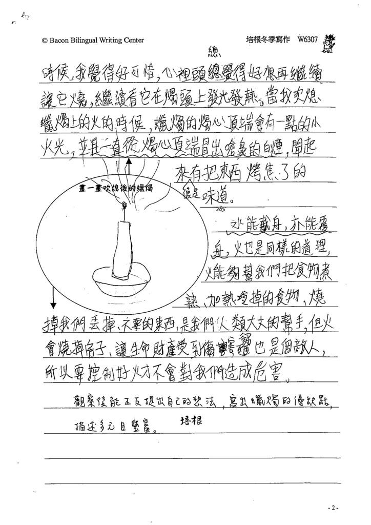 104W6307陳宗旗 (2)