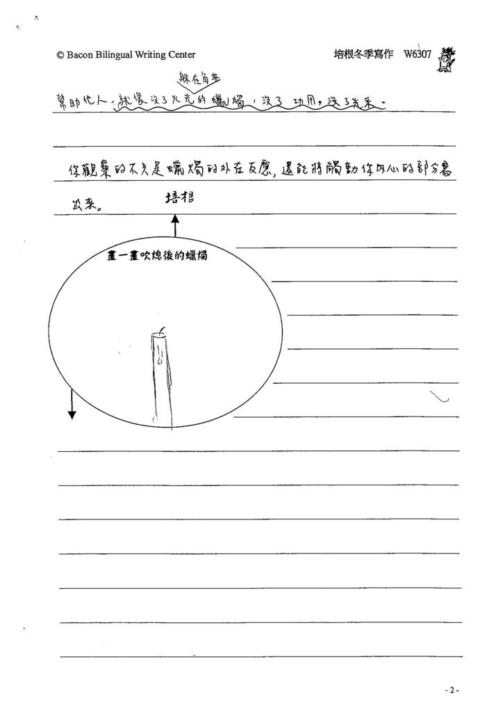 104W6307黃昱禎 (2)