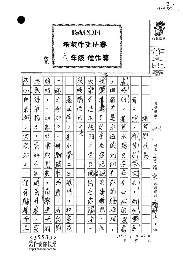 104W6305黃靖棻 (1)