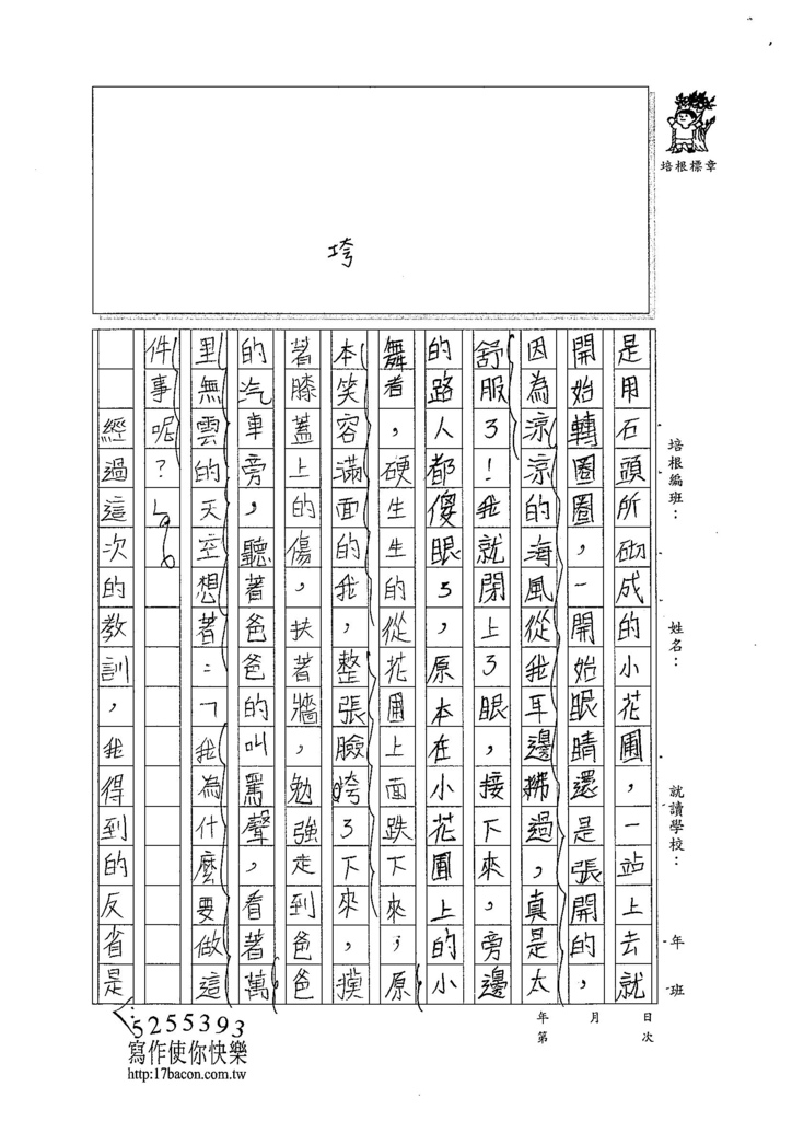 104W6305黃靖棻 (2)